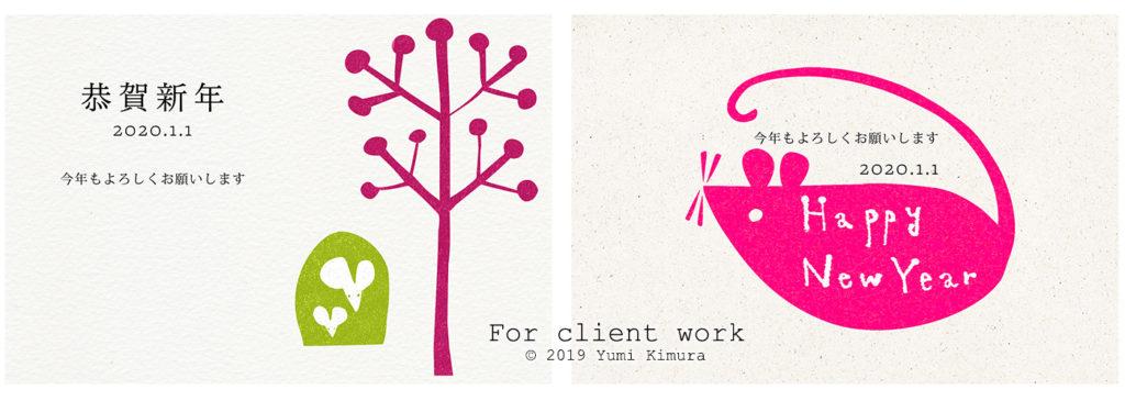 マイナビ出版「おしゃれなシンプル年賀状 2020」の年賀状イラスト&デザイン