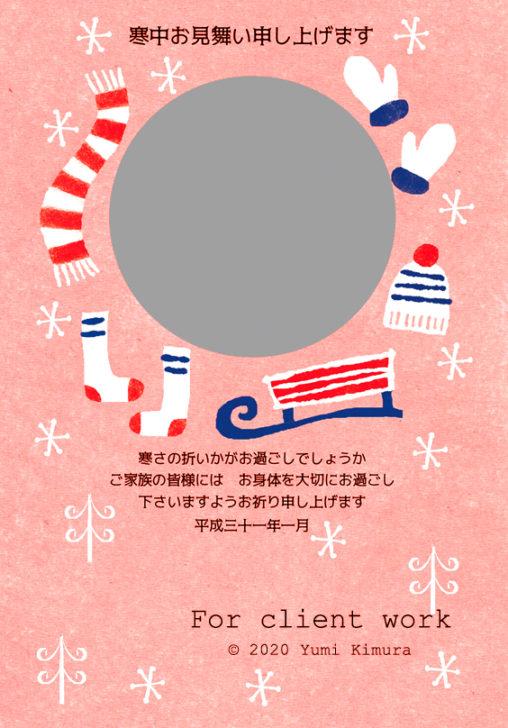 株式会社キタムラの【2019寒中見舞】