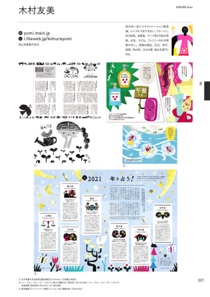 玄光社 イラストレーションファイル2021